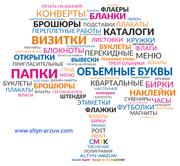 Типография и Рекламное агенство в Ашхабаде ALTYN-ARZUW
